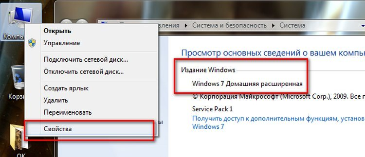 Компьютер - Свойства - Издание Windows