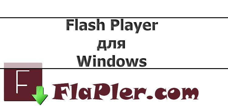 adobe flash player скачать бесплатно для windows