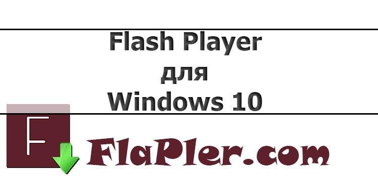 Flash Player для Windows 10