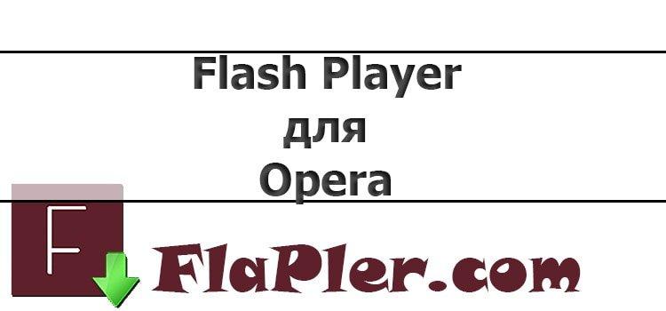 скачать флеш плеер для оперы