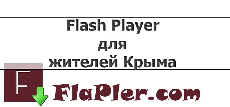 FLASH 10.2.0 PLAYER ADOBE TÉLÉCHARGER