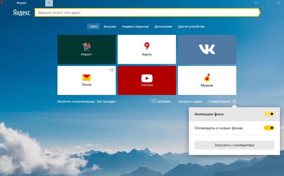 Управление фонами на Яндекс.Браузере