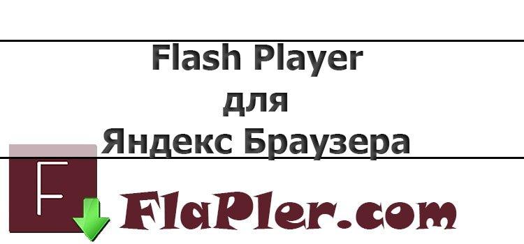 Скачать Adobe Flash Player для Яндекс Браузера