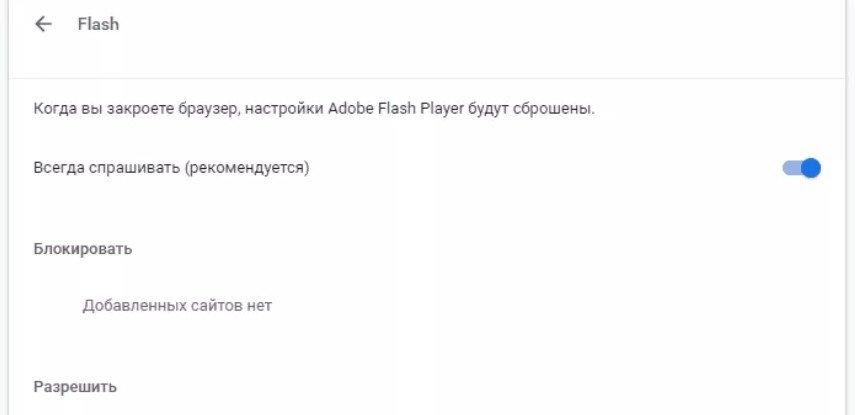 Подключение плагина Adobe Flash Player в Google Chrome