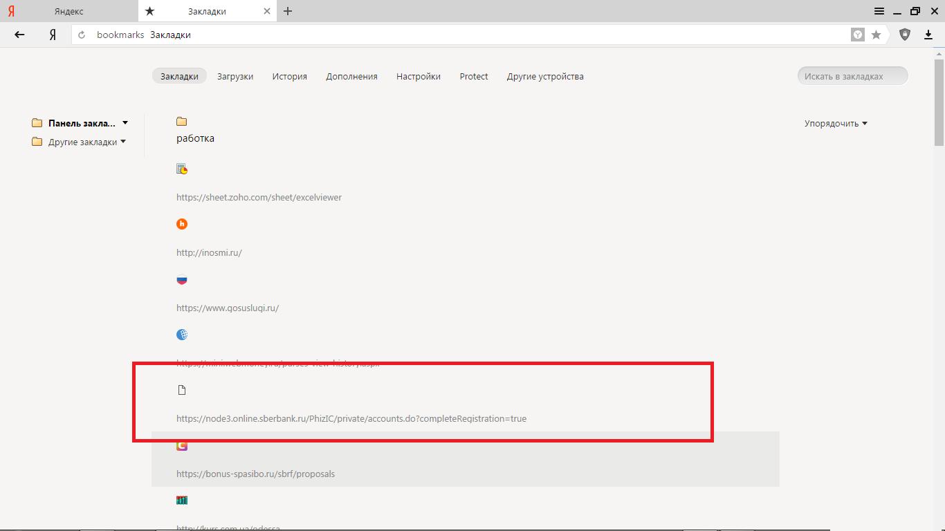 Как восстановить удаленное из браузера
