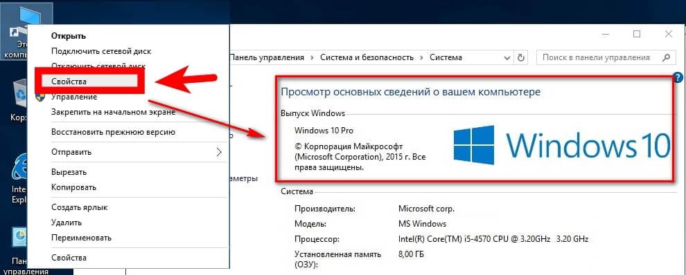 Windows 10 Свойства