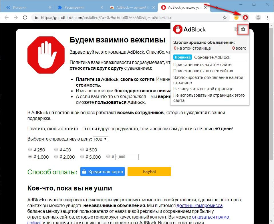 Открываем настройки Adblock Plus для Google Chrome