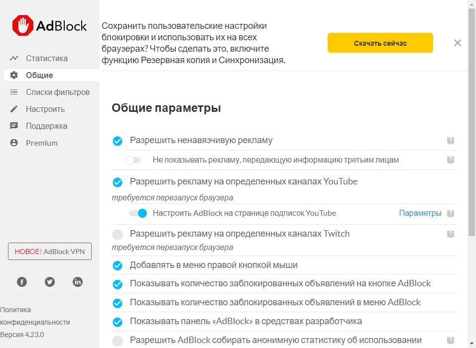 Настройка Общие в Adblock Plus для Google Chrome