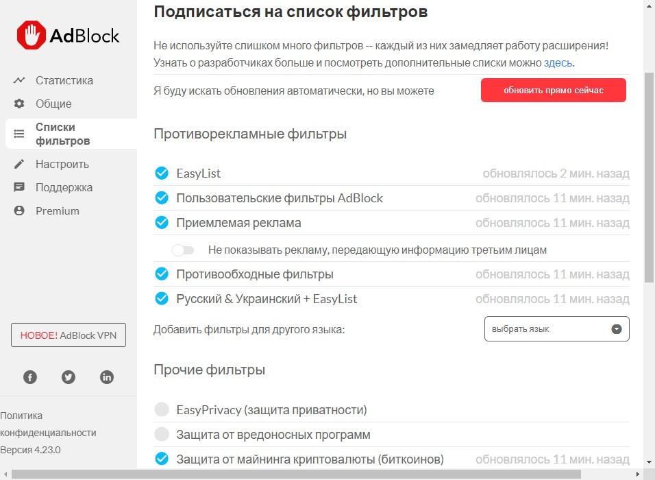 Расширенные настройки Adblock Plus для Google Chrome