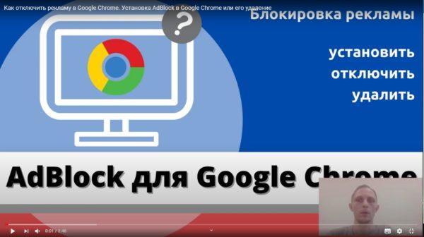видео как отключить рекламу в google chrome - adblock