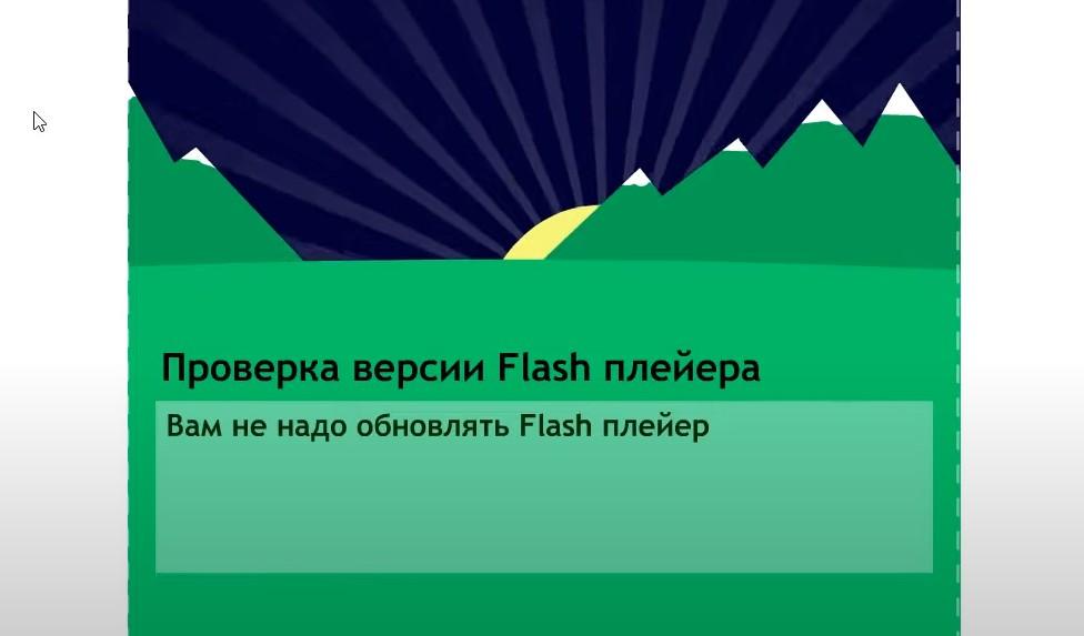 Adobe Flash Player больше не работает? Чем заменить и установить в качестве аналога