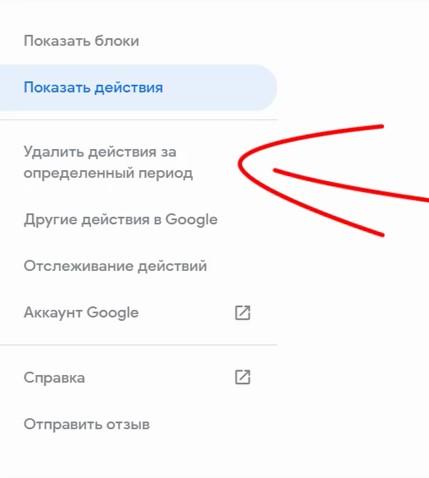 Как удалить историю поисковых запросов в Google