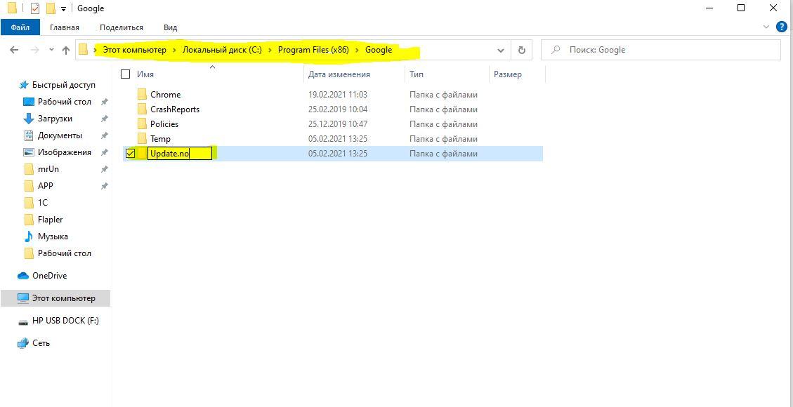 Отключаем обновление в Google Chrome