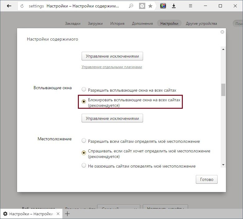Всплывающие окна в Яндекс Браузере