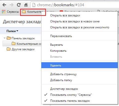 Как сохранить все вкладки в Google Chrome (Быстрое решение)