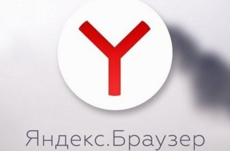 Как убрать автозапуск в Яндекс браузере