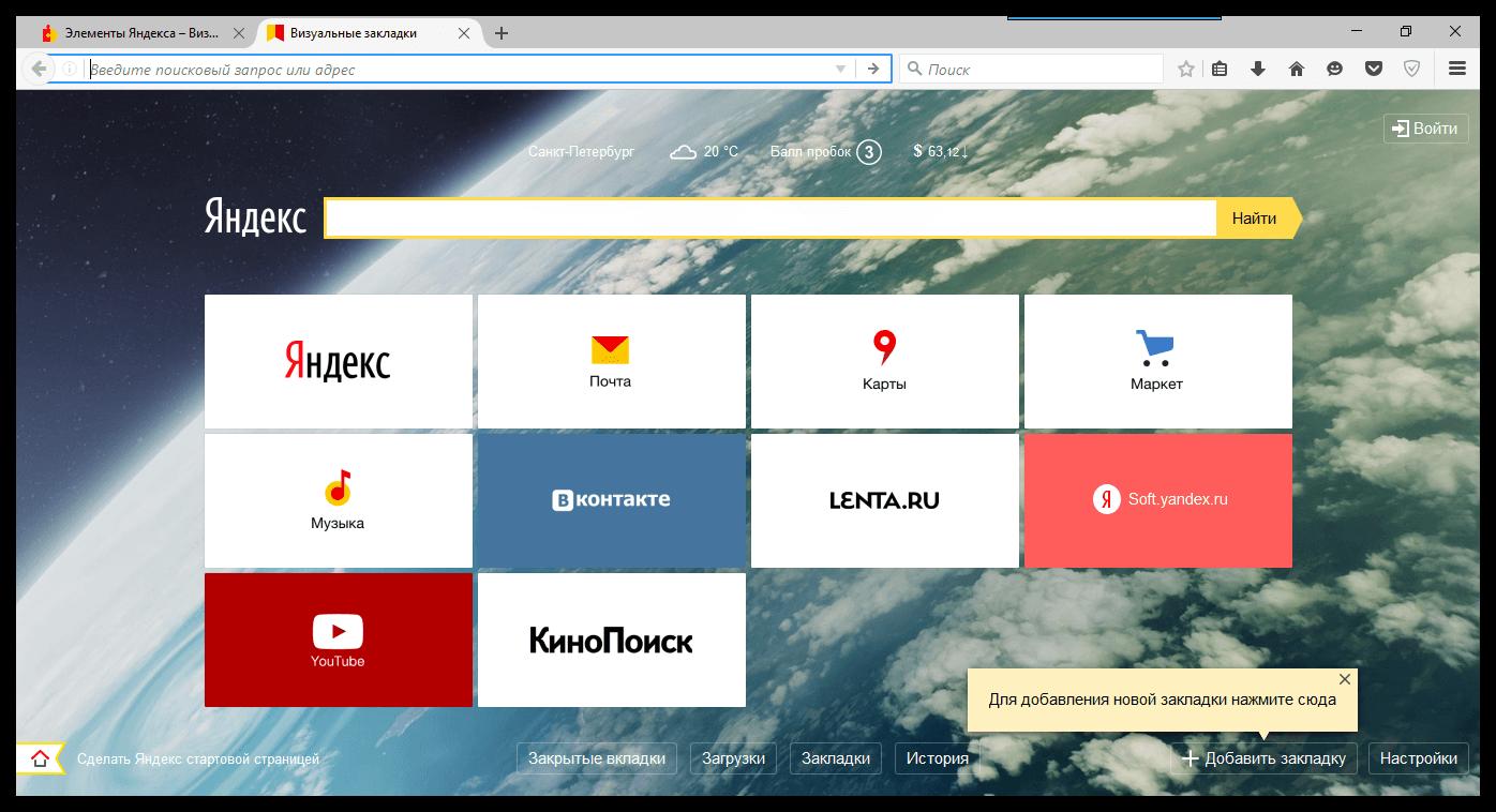Как просматривать закладки на браузере Яндекс