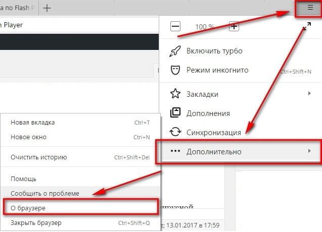 Открываем в Яндекс Браузере Меню - Дополнительно - О браузере