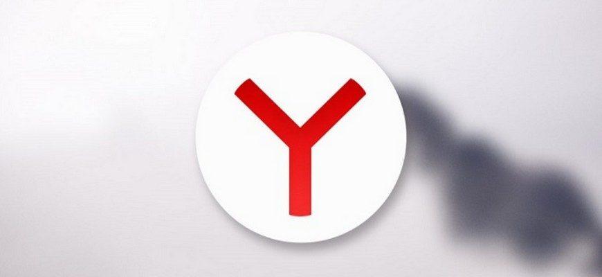 Подробная инструкция по переустановке Яндекс.Браузера