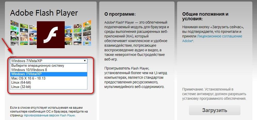 Инструкция установки флеш плеера на русском