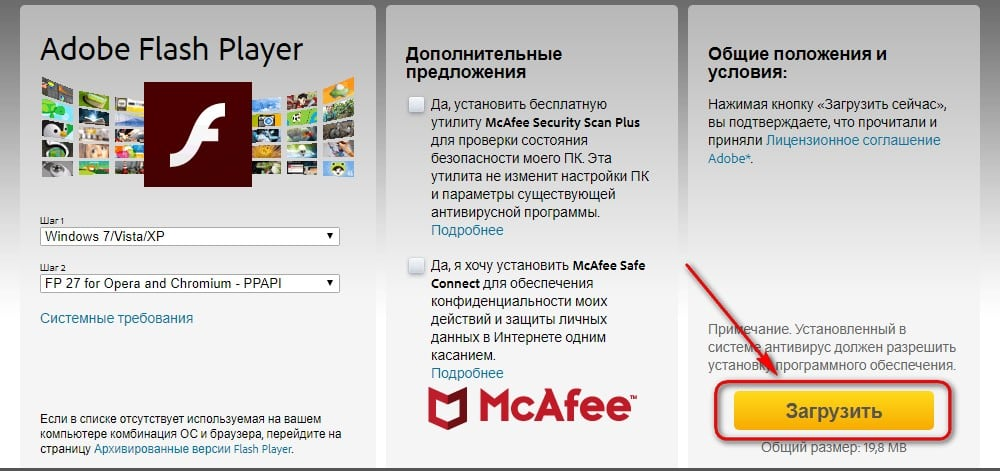 Загружаем adobe flash player