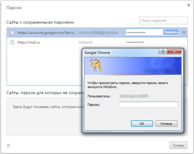 Менеджер паролей Google Chrome