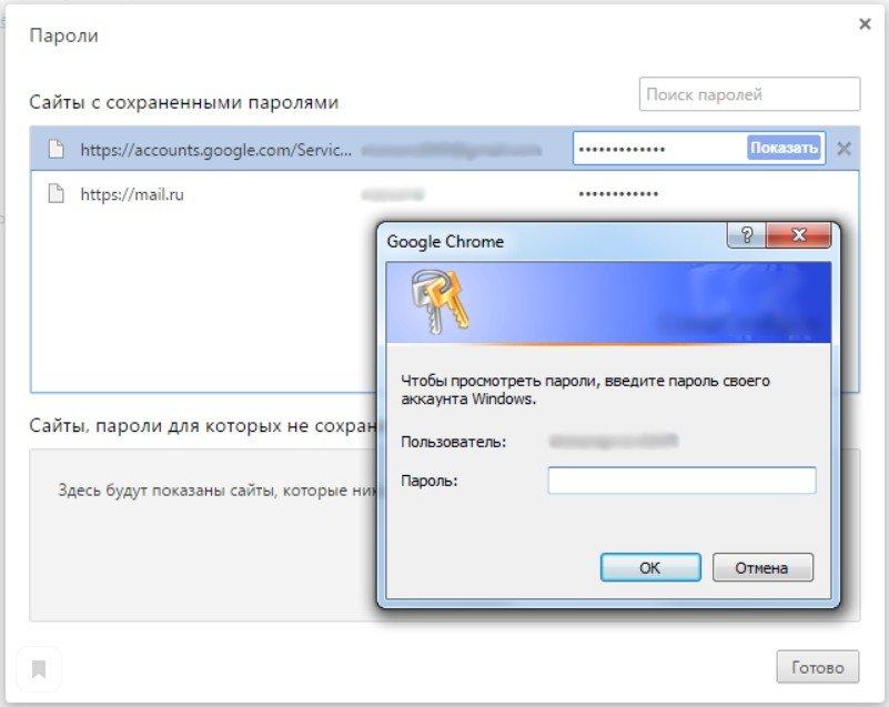 Менеджер паролей Google Chrome