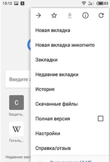 Скриншот пароли в мобильном Chrome
