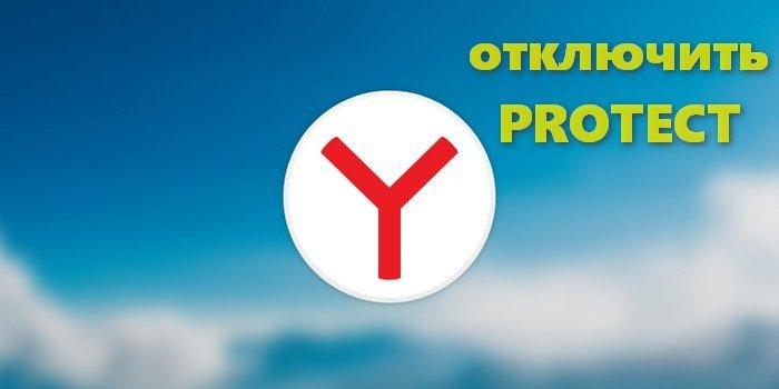 Отключение технологии Протект в Яндекс.Браузере