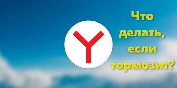 Тормозит Яндекс браузер как исправить