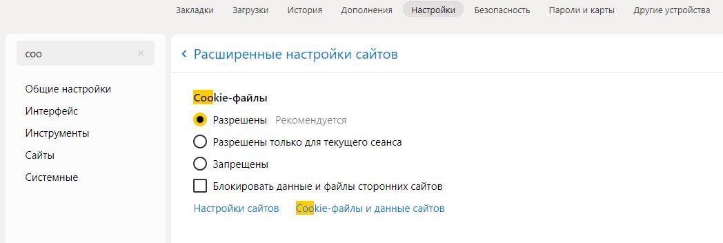 Запись cookies в Яндекс браузере