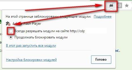 Включаем запуск Flash Player на сайтах в Яндекс Браузере